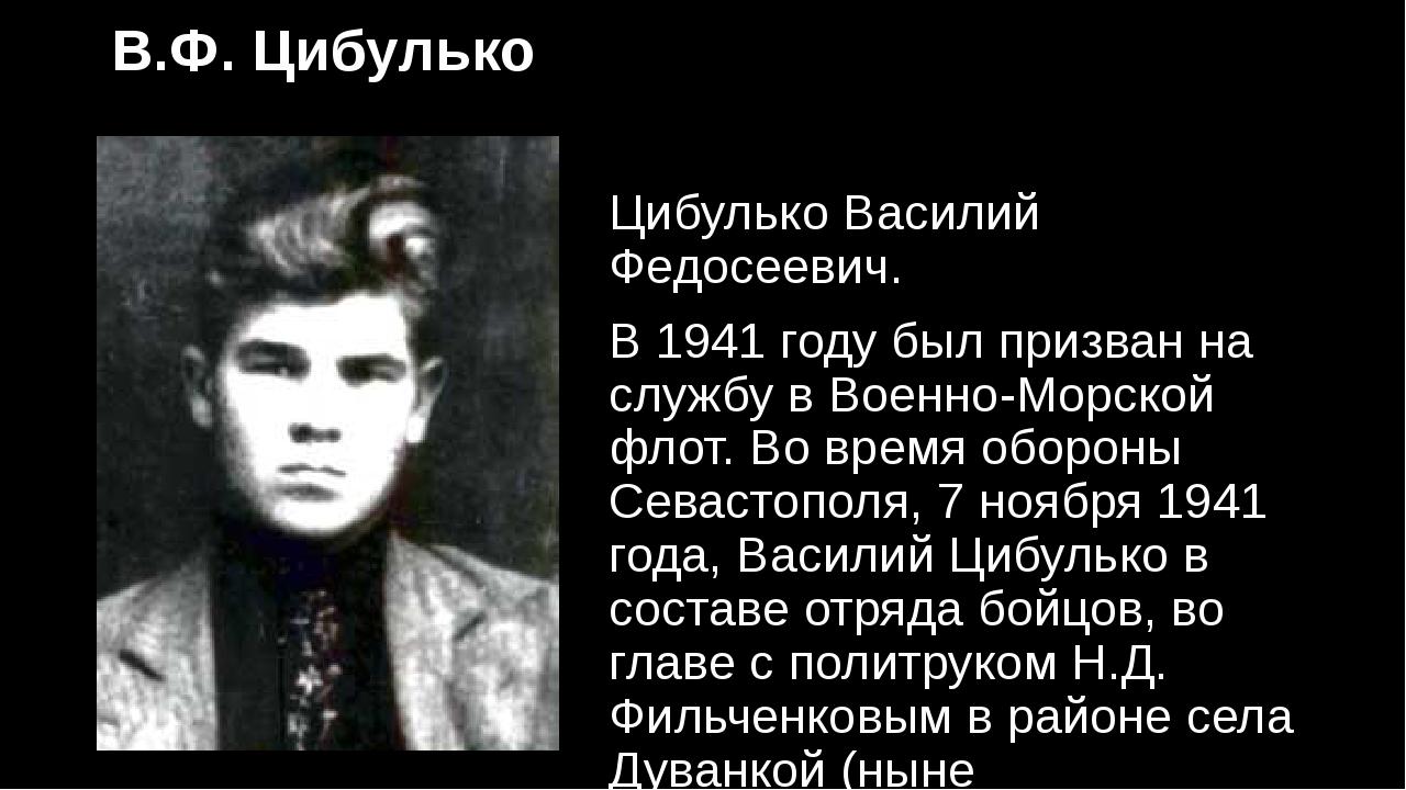 В.Ф. Цибулько Цибулько Василий Федосеевич. В 1941 году был призван на службу...