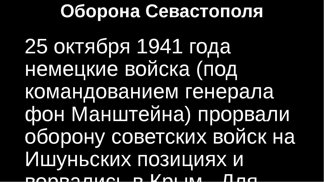 Оборона Севастополя 25 октября 1941 года немецкие войска (под командованием г...