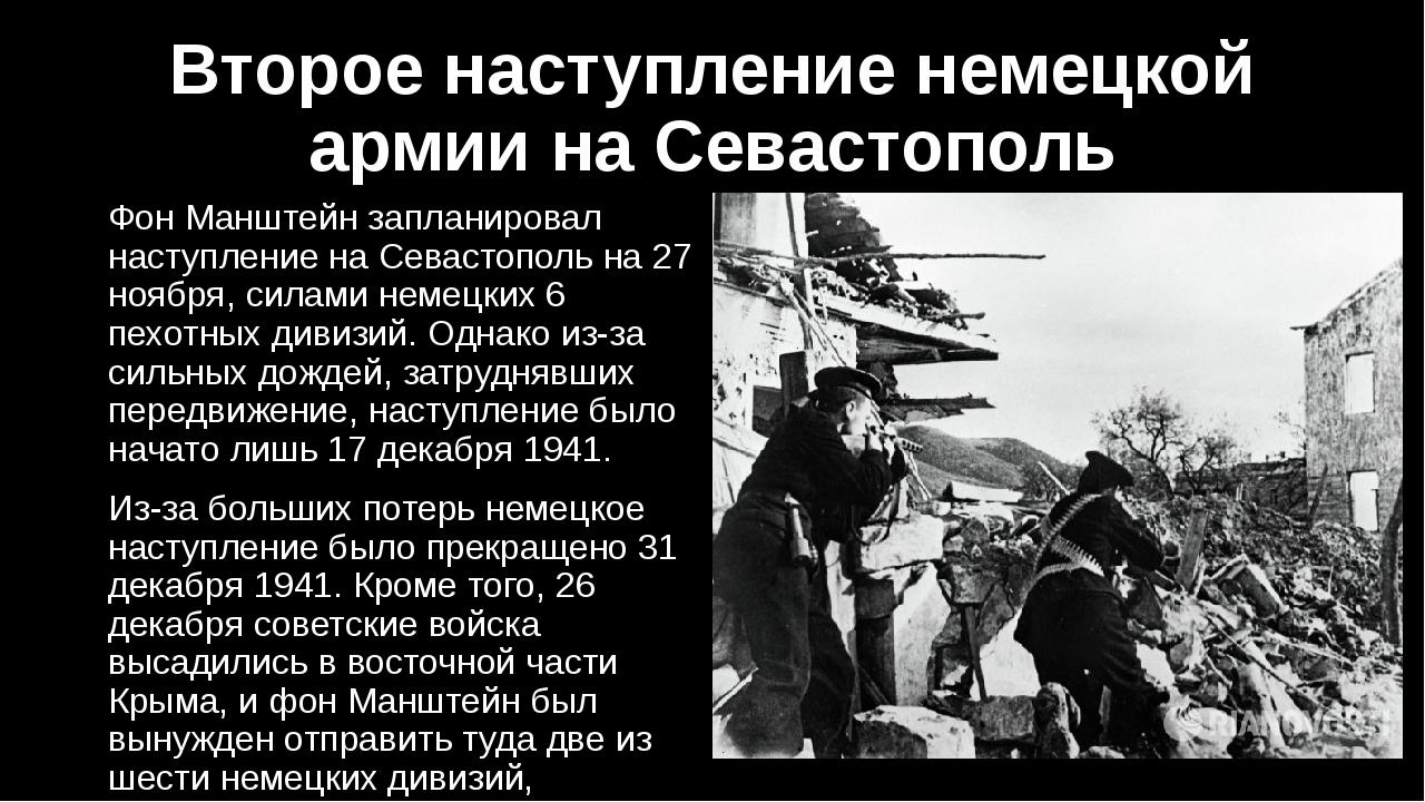 Второе наступление немецкой армии на Севастополь Фон Манштейн запланировал на...