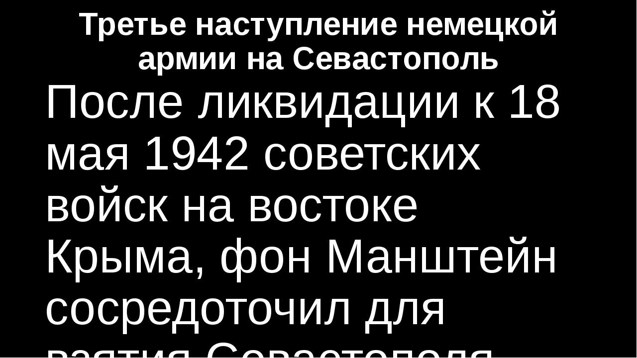 Третье наступление немецкой армии на Севастополь После ликвидации к 18 мая 19...
