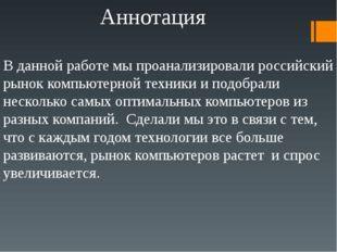 2.Основные поставщики компьютеров в РФ Общепринятыми фаворитами в изготовлен