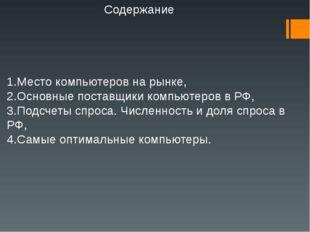 3.Подсчеты спроса. Численность и доля спроса в РФ Главными тенденциями на фо