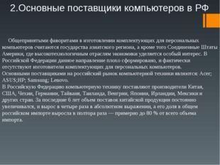 Предпочтение и доля пользователей компьютерной техникой в РФ по определенным