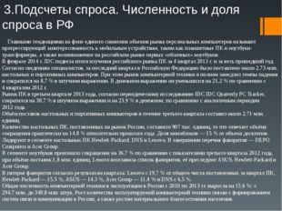 4.Самые оптимальные компьютеры Asus Новый 12,1-дюймовый нетбук очень отличает
