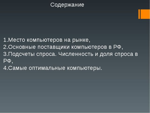 3.Подсчеты спроса. Численность и доля спроса в РФ Главными тенденциями на фо...