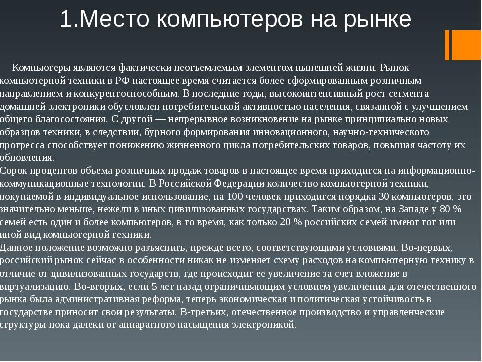 Доля поставщиков компьютерной техники на российском рынке представлена на ри...