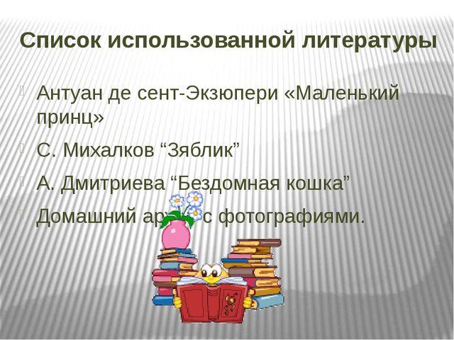 Список использованной литературы Антуан де сент-Экзюпери «Маленький принц» С....