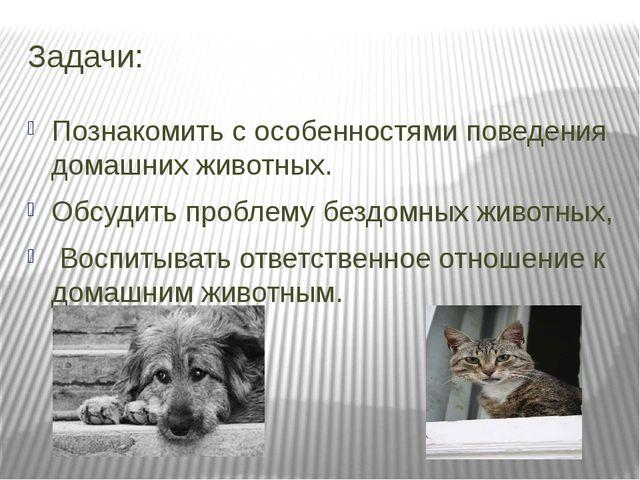 Задачи: Познакомить с особенностями поведения домашних животных. Обсудить про...