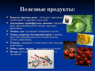 Полезные продукты: Капуста, брюква, репа – обладает защитными свойствами от р