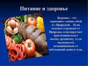 Питание и здоровье Здоровье – это гармония с самим собой и с Природой. Если ч