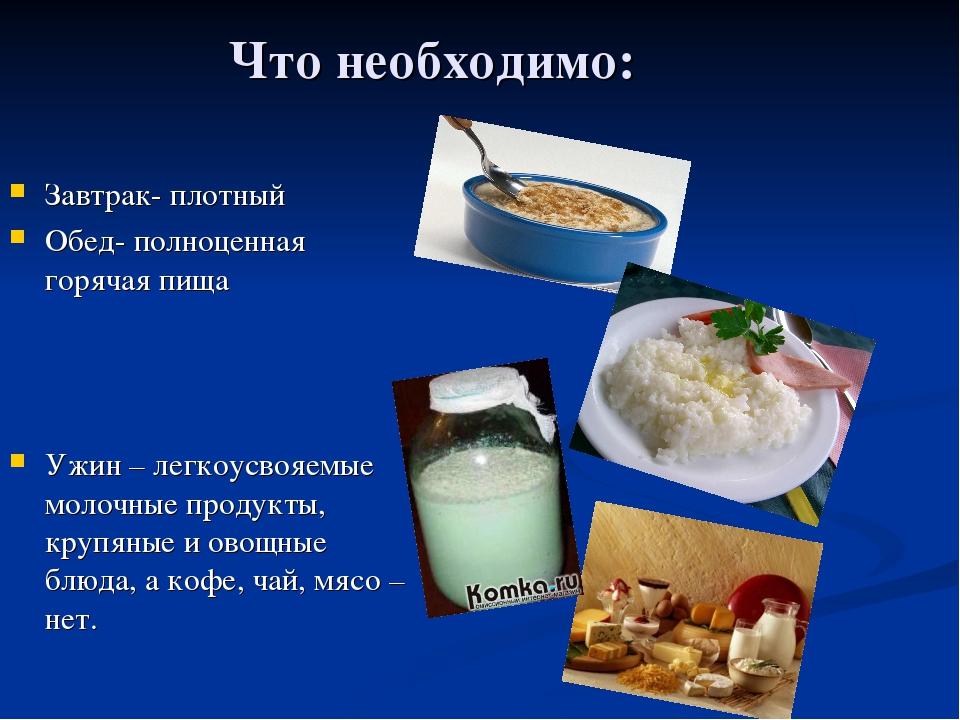 Что необходимо: Завтрак- плотный Обед- полноценная горячая пища Ужин – легкоу...