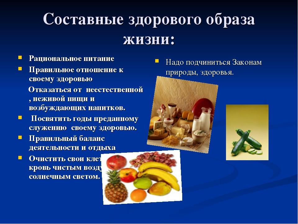 Составные здорового образа жизни: Рациональное питание Правильное отношение к...