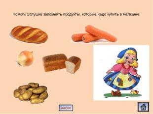 Помоги Золушке запомнить продукты, которые надо купить в магазине.