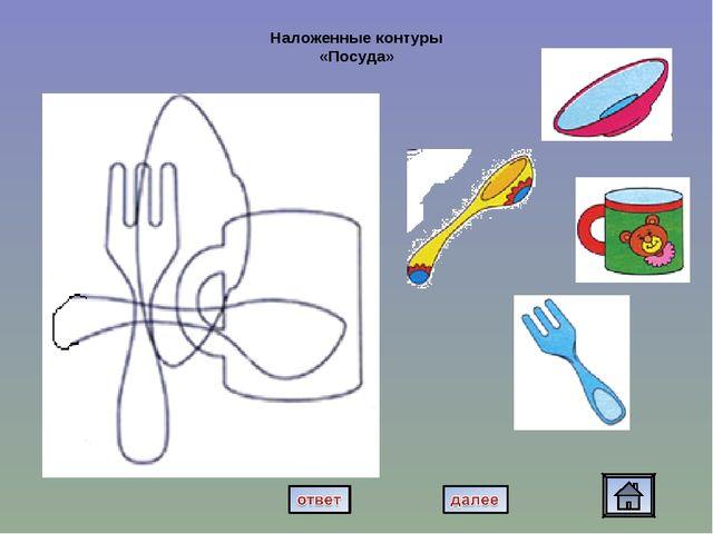 Наложенные контуры «Посуда»