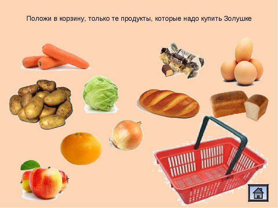 Положи в корзину, только те продукты, которые надо купить Золушке