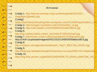 Источники: Слайд 1. http://samoe-samaya.ru/wp-content/uploads/2015/01/Надежда