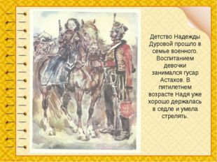 Детство Надежды Дуровой прошло в семье военного. Воспитанием девочки занималс