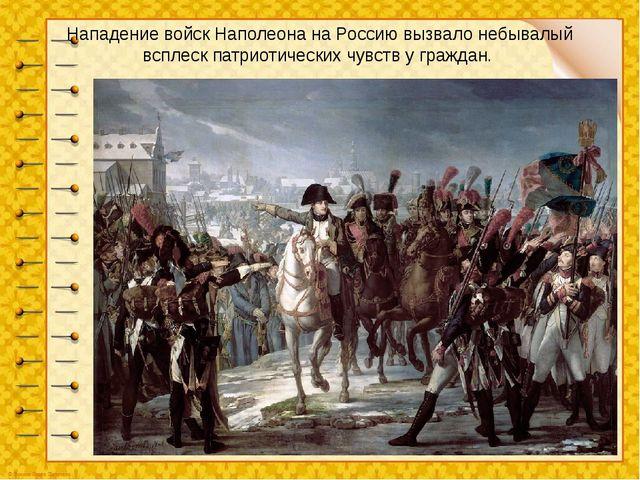 Нападение войск Наполеона на Россию вызвало небывалый всплеск патриотических...