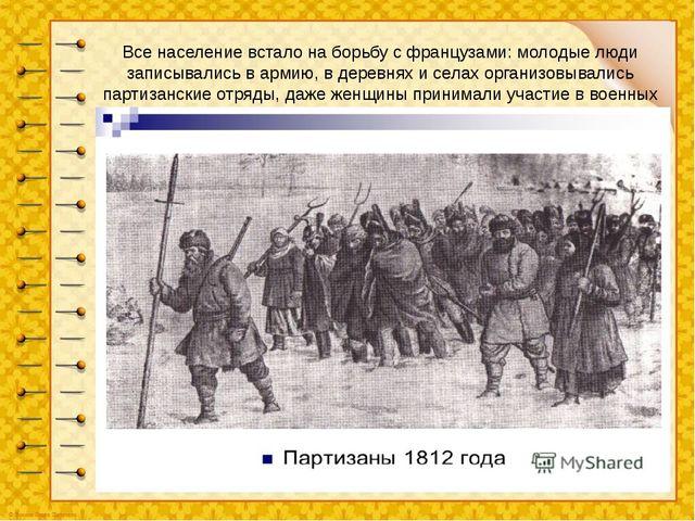 Все население встало на борьбу с французами: молодые люди записывались в арм...