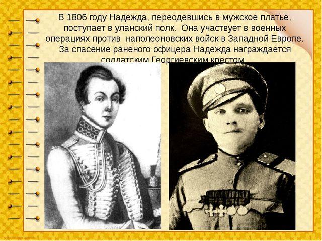 В 1806 году Надежда, переодевшись в мужское платье, поступает в уланский полк...