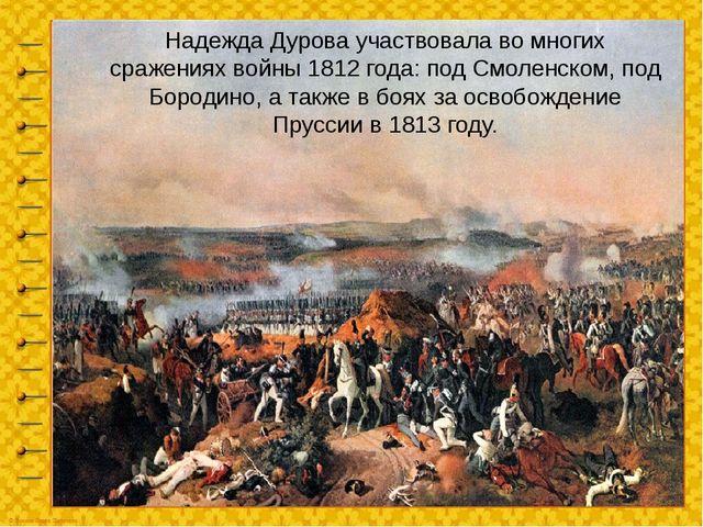 Надежда Дурова участвовала во многих сражениях войны 1812 года: под Смоленско...