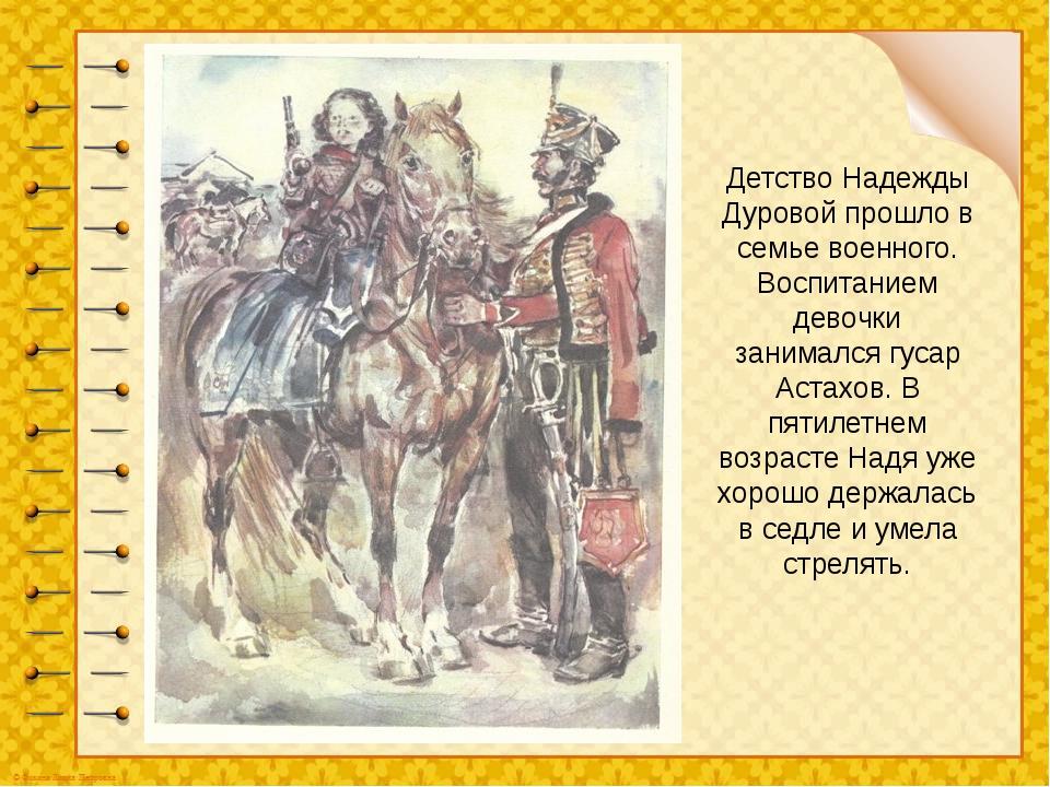 Детство Надежды Дуровой прошло в семье военного. Воспитанием девочки занималс...
