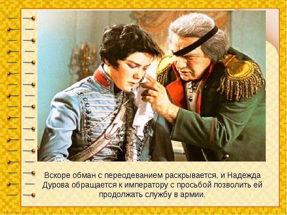 Вскоре обман с переодеванием раскрывается, и Надежда Дурова обращается к импе...