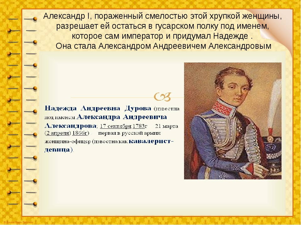 Александр I, пораженный смелостью этой хрупкой женщины, разрешает ей остаться...