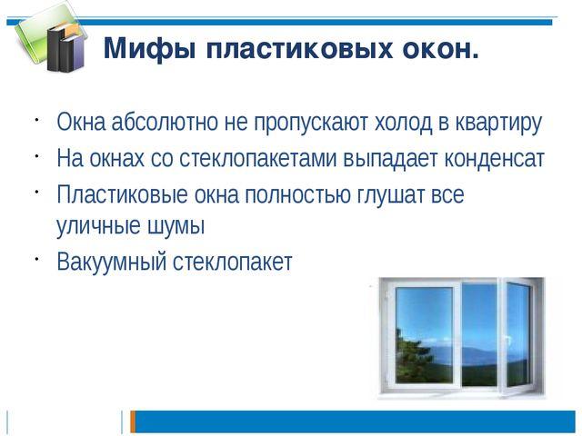 Мифы пластиковых окон. Окна абсолютно не пропускают холод в квартиру На окнах...