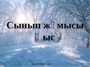 Сынып жұмысы Қыс www.ZHARAR.com