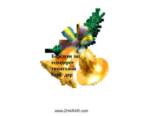Берілген зат есімдерге сипаттама беріңдер www.ZHARAR.com