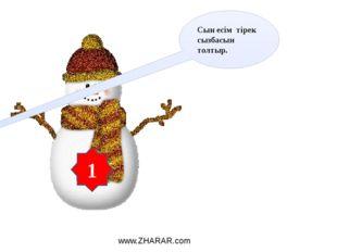 Сын есім тірек сызбасын толтыр. 1 www.ZHARAR.com