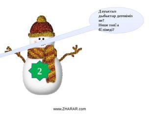 Дауыссыз дыбыстар дегеніміз не? Неше топқа бөлінеді? 2 www.ZHARAR.com