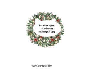 Зат есім тірек- сызбасын толтырыңдар www.ZHARAR.com