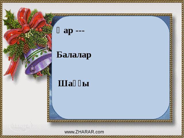 Қар --- Балалар Шаңғы www.ZHARAR.com