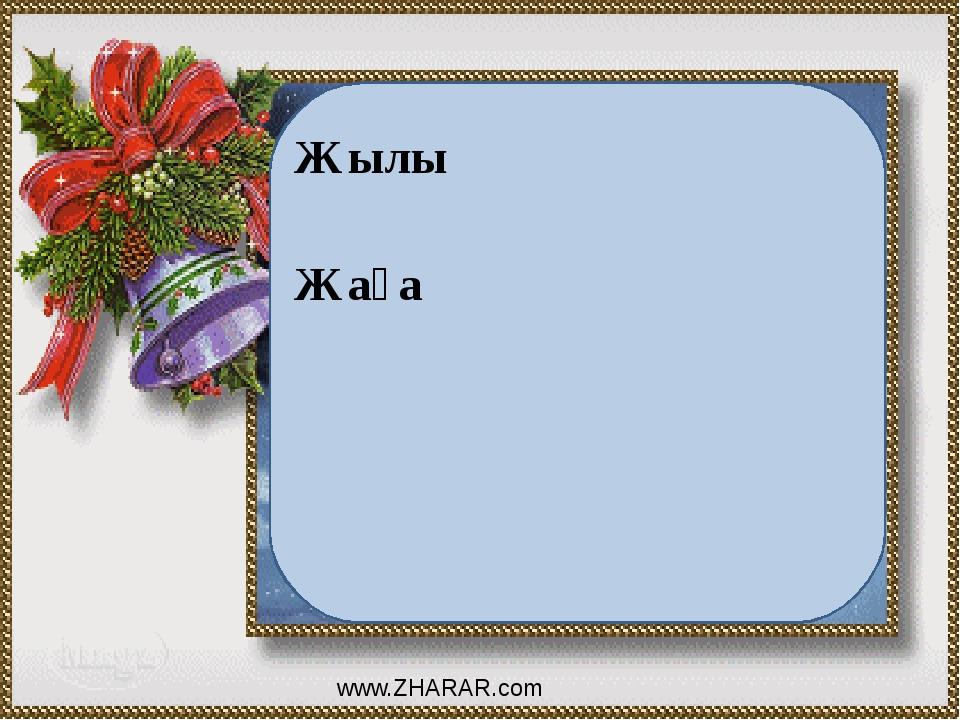 Жылы Жаңа www.ZHARAR.com