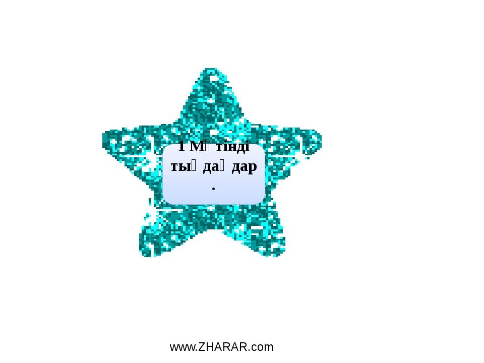 1 Мәтінді тыңдаңдар. www.ZHARAR.com