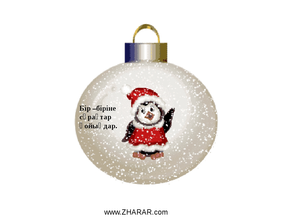 Бір –біріне сұрақтар қойыңдар. www.ZHARAR.com