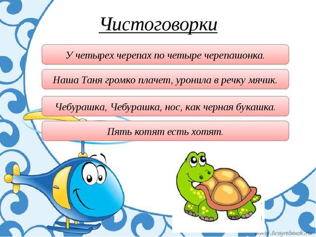 Чистоговорки У четырех черепах по четыре черепашонка. Наша Таня громко плачет...
