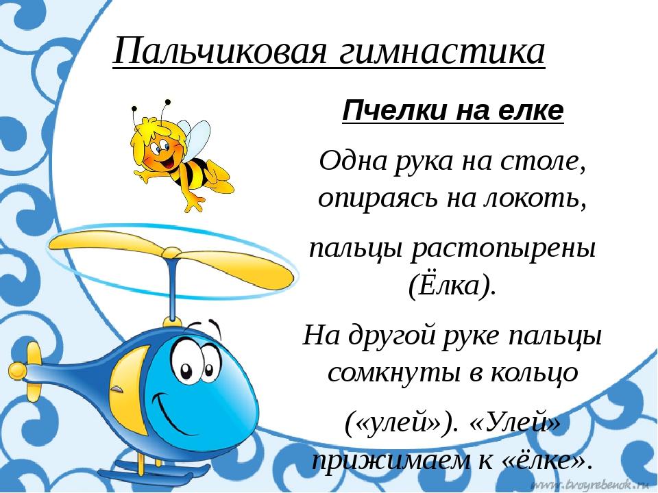 Пальчиковая гимнастика Пчелки на елке Одна рука на столе, опираясь на локоть,...