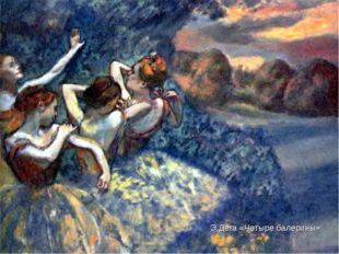 Э.Дега «Четыре балерины»
