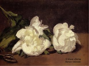 Э.Мане «Ветка белых пионов»