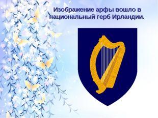 Изображение арфы вошло в национальный герб Ирландии.