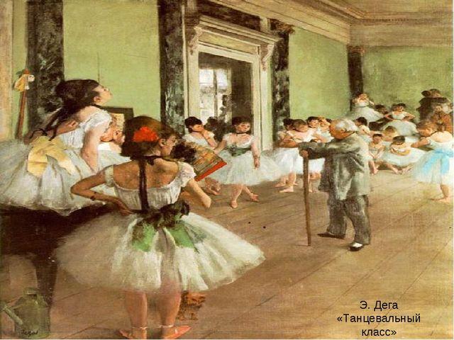 Э. Дега «Танцевальный класс»