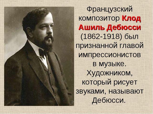 Французский композитор Клод Ашиль Дебюсси (1862-1918) был признанной главой и...