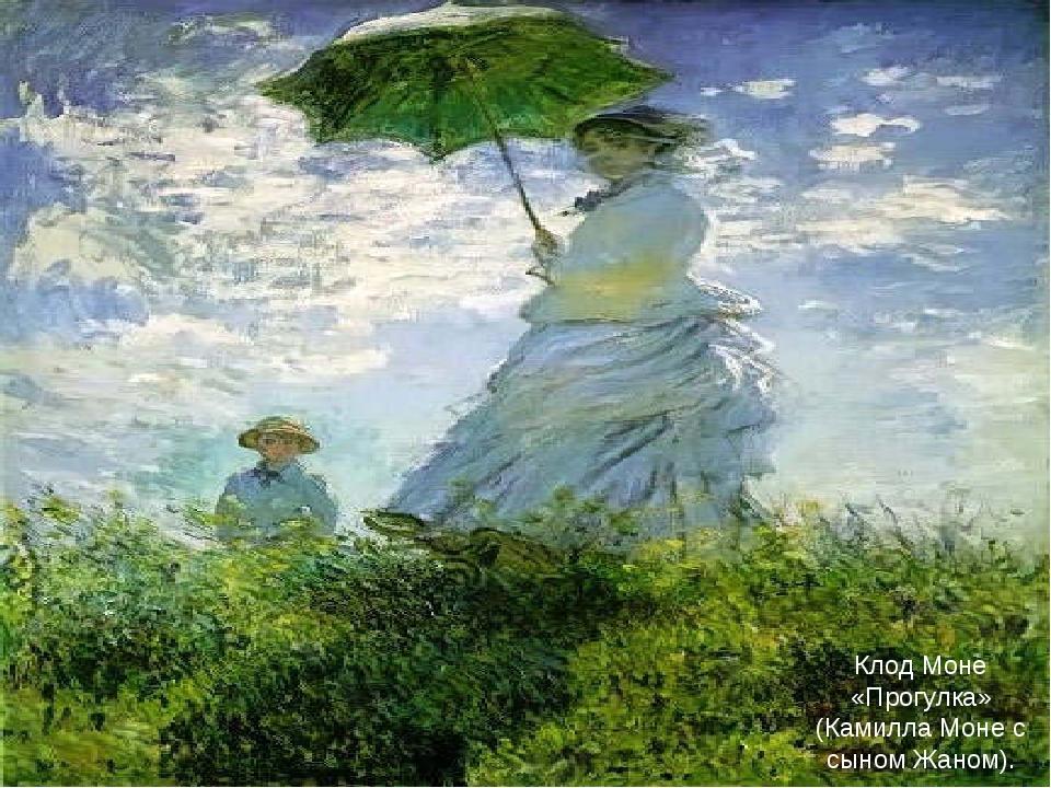 Клод Моне «Прогулка» (Камилла Моне с сыном Жаном).