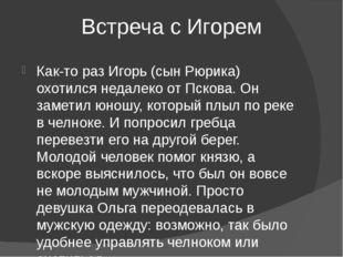 Встреча с Игорем Как-то раз Игорь (сын Рюрика) охотился недалеко от Пскова.