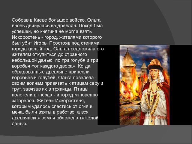 Собрав в Киеве большое войско, Ольга вновь двинулась на древлян. Поход был у...