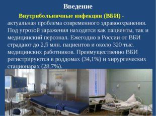 Введение  Внутрибольничные инфекции (ВБИ) - актуальная проблема современног