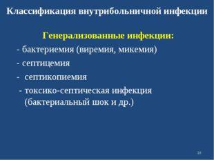 Классификация внутрибольничной инфекции Генерализованные инфекции: - бактери